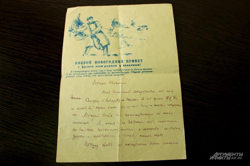 Одно из первых писем с фронта, на плотной бумаге с отпечатанным поздравлением