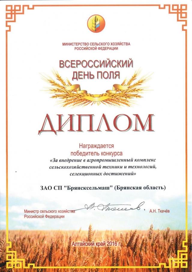 «Брянсксельмаш» вручили золотую медаль и диплом победителя.