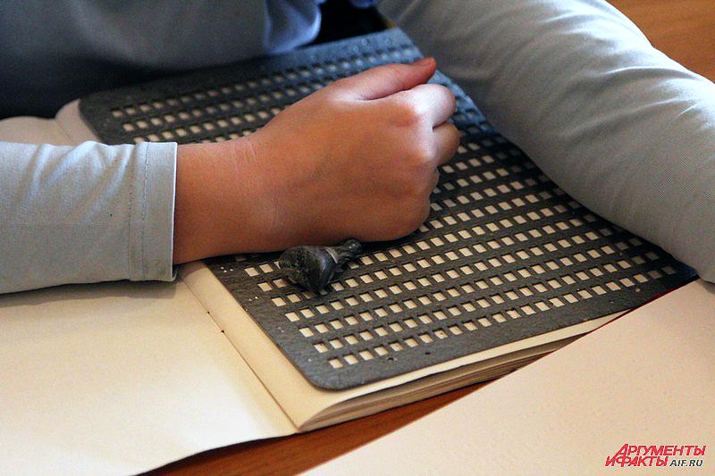 Незрячие дети пишут с помощью рельефно-точечного шрифта Брайля