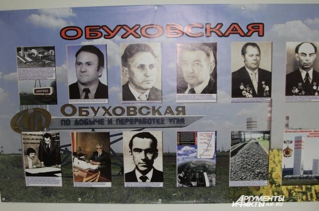 Шахта «Обуховская» Ростовской области — одна из лучших в России, на доске почета — забойщики предприятия.