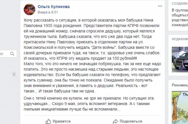 Публикация истории от одной из внучек в тюменской группе популярной социальной сети Фейсбук.