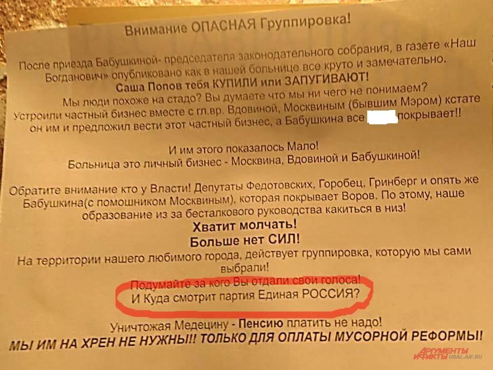 Богданович листовка Бабушкина
