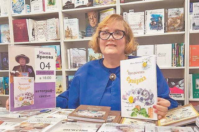 Недавно вышла сказка Нины Ярновой «Приключения Смайлика». «Какая судьба её постигнет, яне могу знать, но я счастлива,  что она родилась»,– говорит Нина Ярнова.
