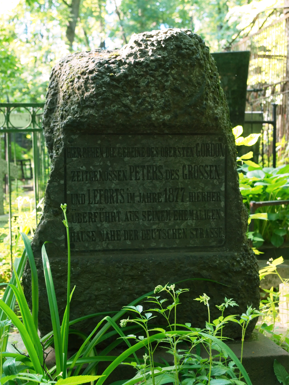 Могила Патрика Гордона на Введенском кладбище.
