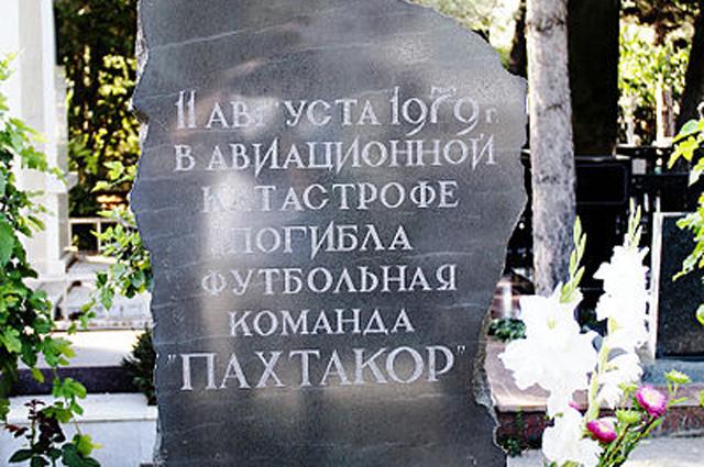 Памятный камень футбольного клуба «Пахтакор»