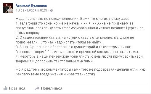 скрин страницы Алексея Кузнецова