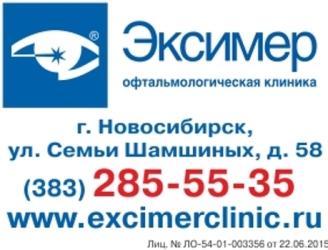 Эксимер