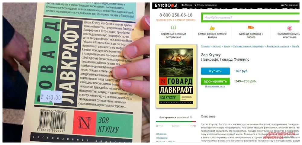 Слева стоимость книги в аэропорту, справа – стоимость в книжном магазине (скриншот сайта магазина «Буквоед». Нажмите для увеличения.