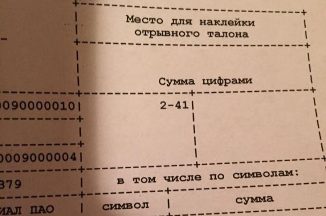 Этот платежный документ на сумму 2 рубля 41 копейку выдали Юрию в банке.