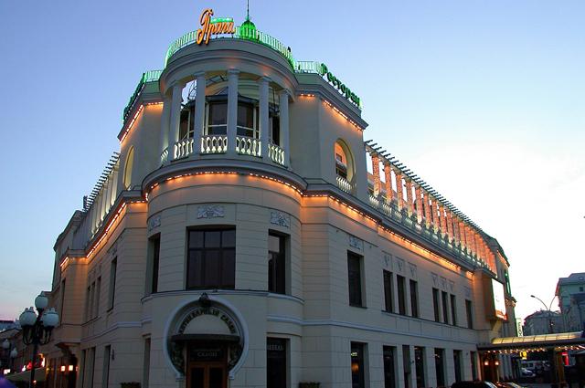 Ресторан Прага сегодня