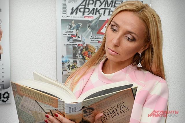 Татьяна Навка.