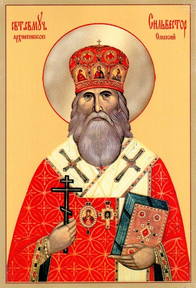 Икона архиерея Сильвестра.