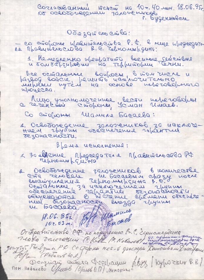 Исторический документ хранится у Владимира Попова до сих пор.
