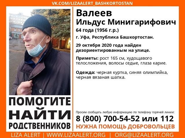 Найден пенсионер в Уфе