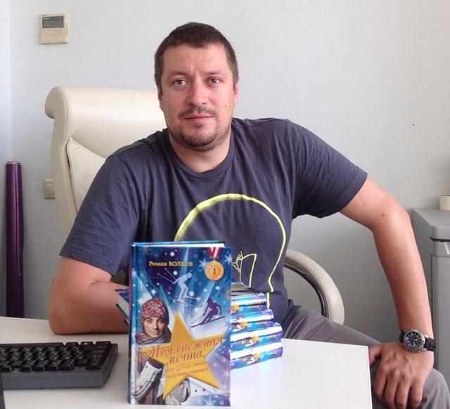 Роман Волков создает произведения разных жанров.