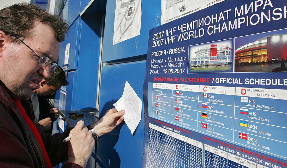 Чемпионат мира по хоккею-2007.