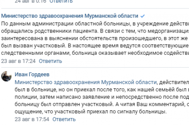 Ответ Минздрава Мурманской области.