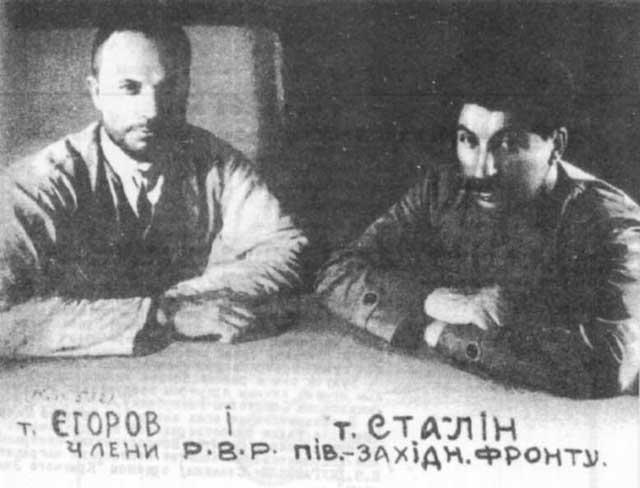 Егоров и Сталин.