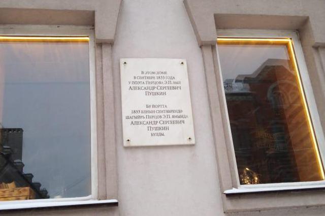 Мемориальная доска на улице Профсоюзной.