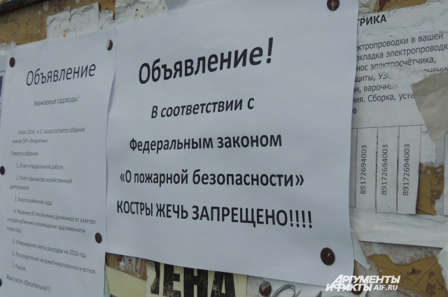 Объявления у входа в СНТ не работают.