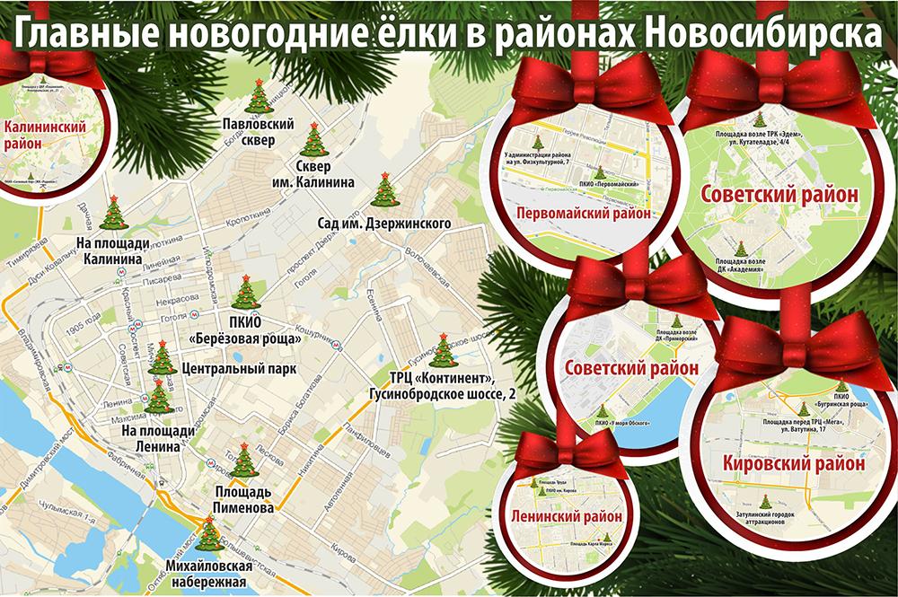 Ёлки в районах Новосибирска.