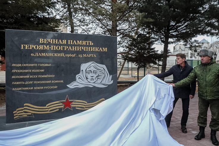 В Камень-Рыболове открыт памятник к 50-летию Даманских событий.