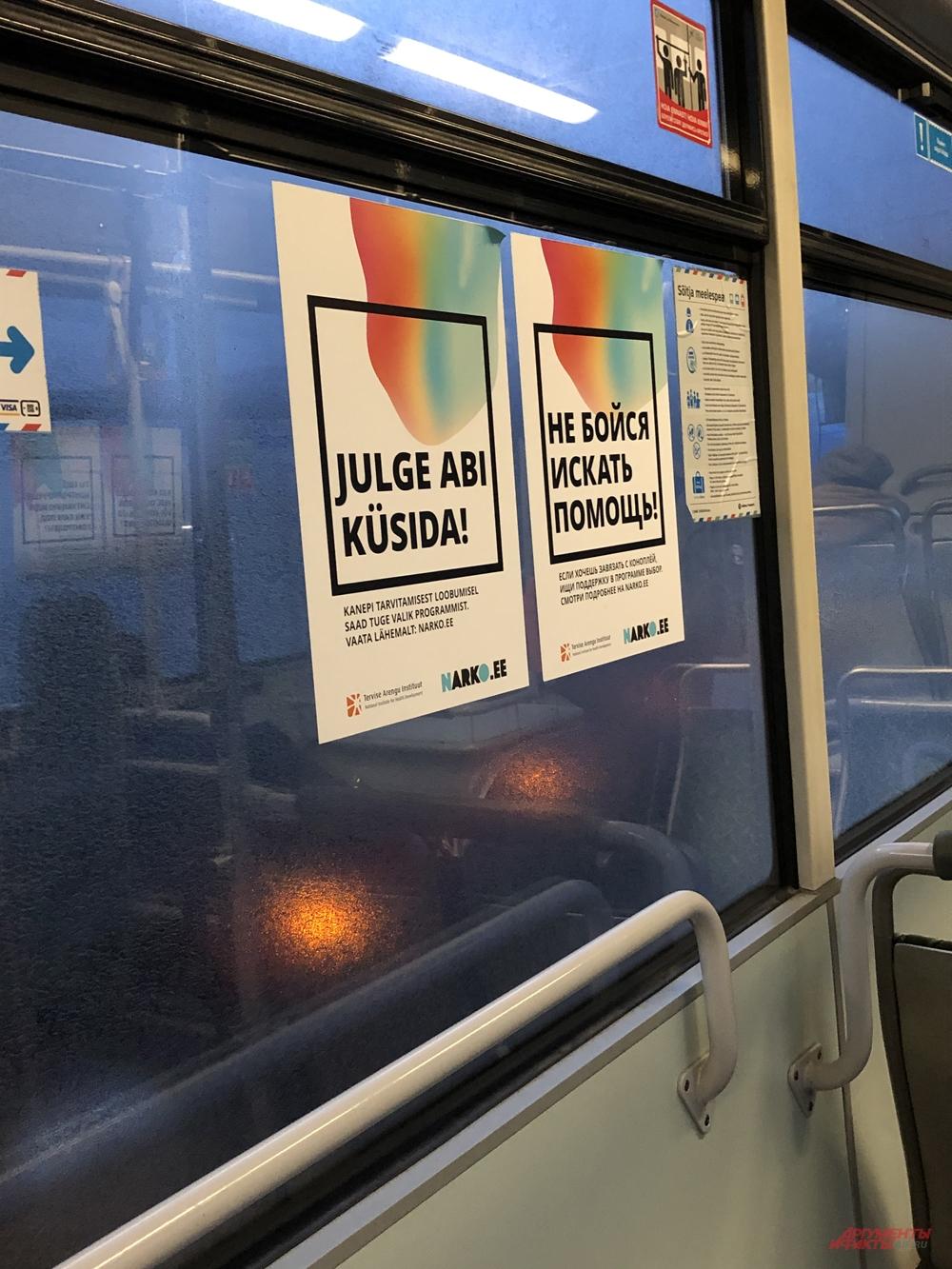 В таллинском автобусе.