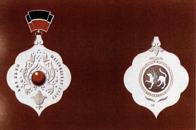 Медаль «Ана даны — Материнская слава» учредили 24 марта 2004 года.