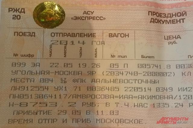 Билет Иды Амвросовой