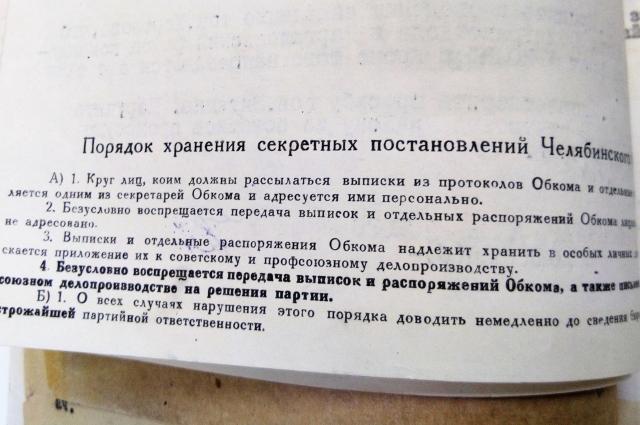 Содержание секретных постановлений обкома партии обычным гражданам было недоступно.
