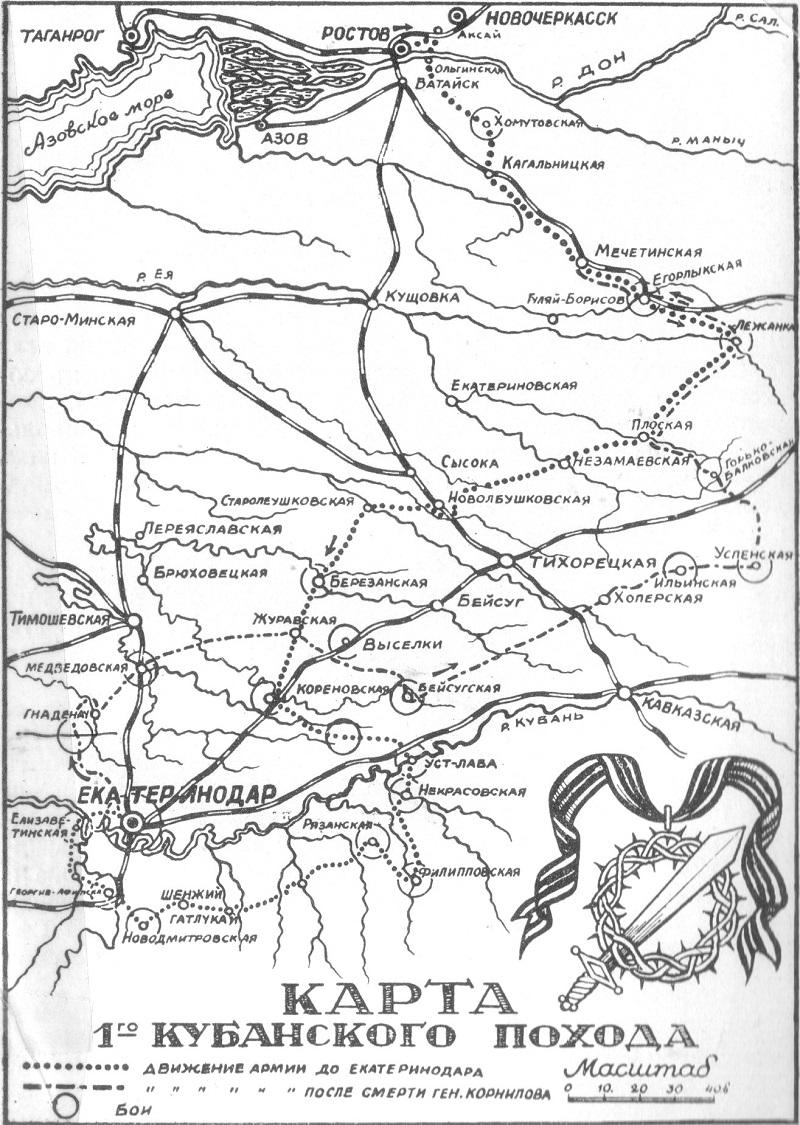 Карта первого кубанского похода Добровольческой армии.