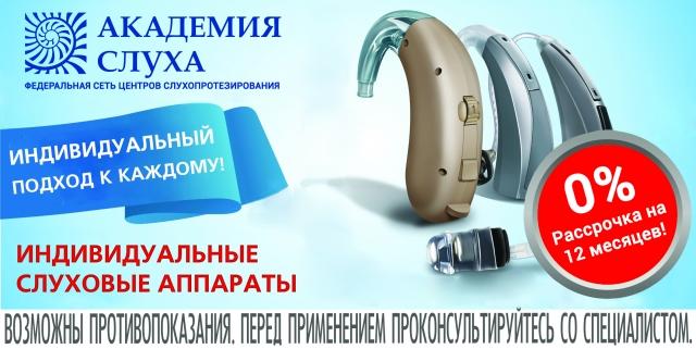 Слуховые аппараты в