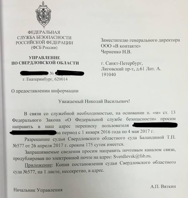 Запрос ФСБ администрации ВКонтакте.