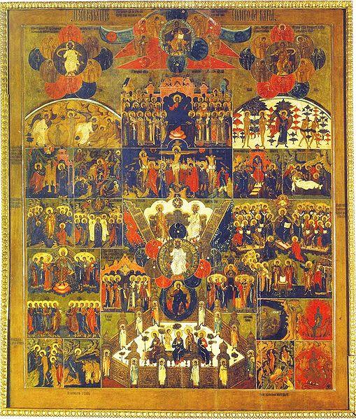 Изображение Символа веры, XVII век