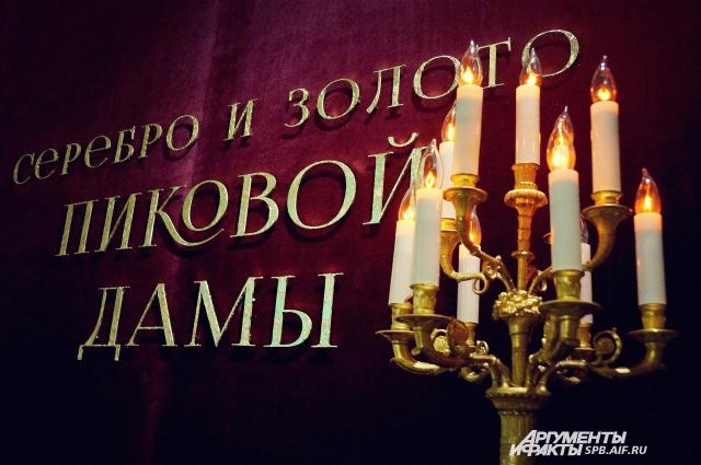 В Шереметевском дворце открылась выставка «Серебро и золото Пиковой дамы».