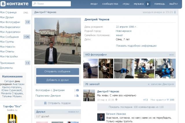 На своей странице Дмитрий Чернов написал «Мы живы». Друзья и близкие оставили больше 100 комментарий.