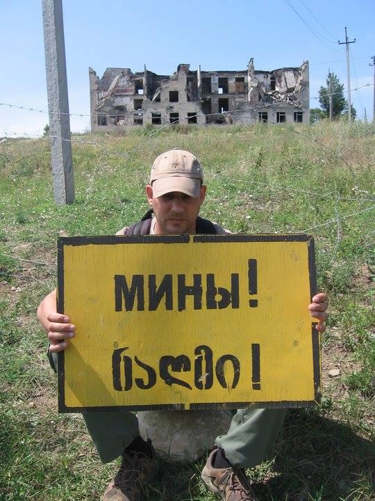 Цхинвал, минное поле у казармы миротворцев.