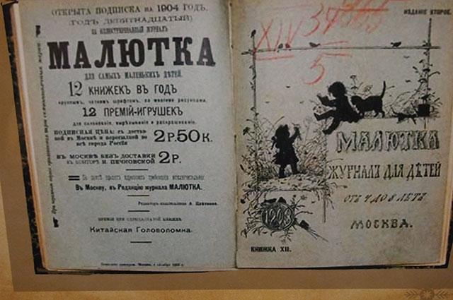 Песня про ёлочку впервые увидела свет в детском сборнике «Малютка» в 1903 г