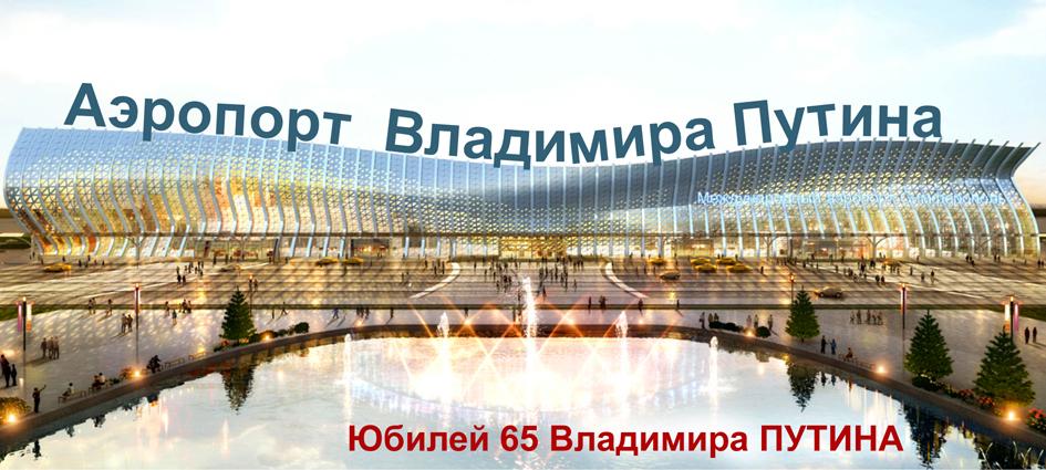 новый аэропорт в городе Симферополе