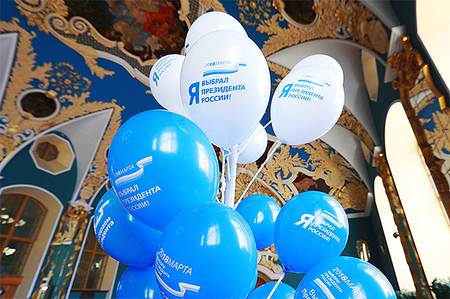 Воздушные шары с надписью «Я выбрал президента России!»