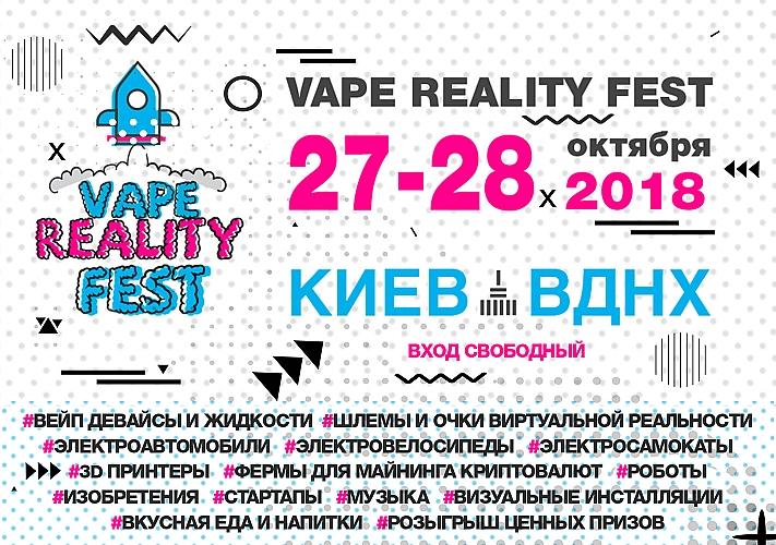 Выставка-фестиваль научных достижений VapeReality