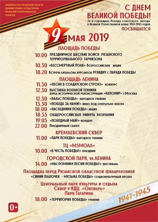 Программа мероприятий в Рязани на День Победы-2019