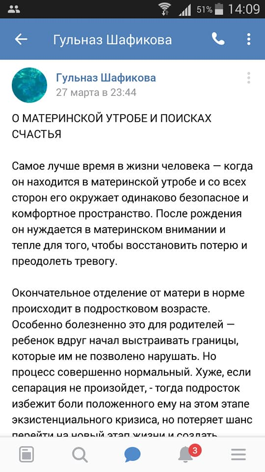 заимствованный пост Гульназ Шафиковой по психологии