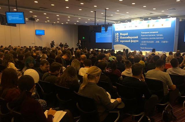 Второй Новосибирский торговый форум