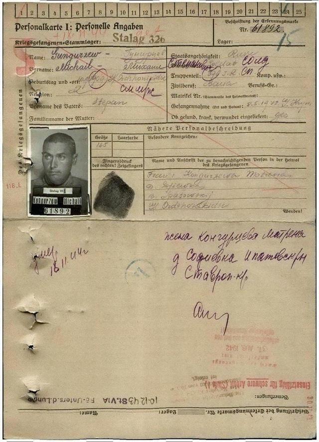 В архивах нашлась учётная карточка Михаила Кунгурцева из концлагеря.