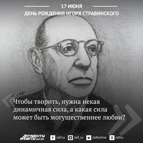 Игорь Стравинский, цитата