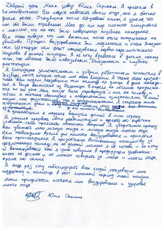 Скан рукописного обращения на русском языке Юлии Скрипаль, записанный в Лондоне, Великобритания.