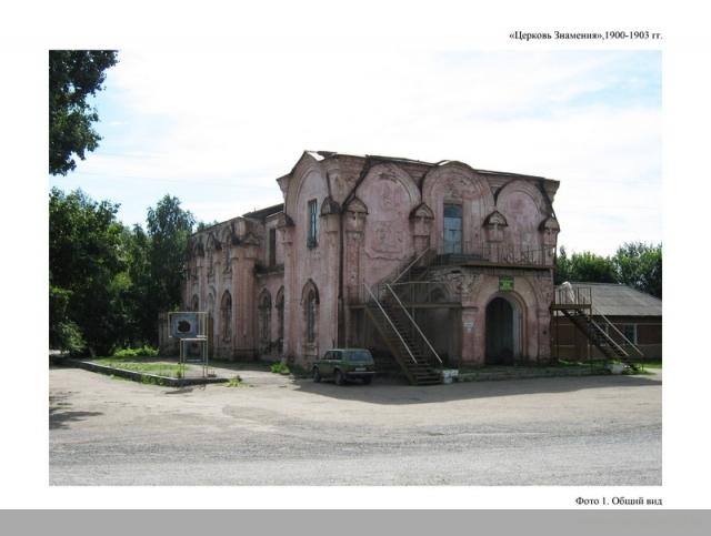 Церковь до реконструкции.