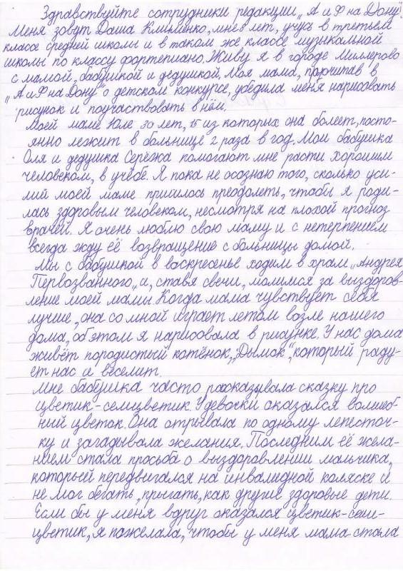 конкурс, письмо