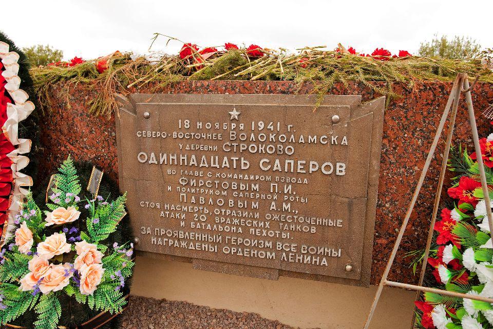 Мемориал 11 сапёрам «Взрыв» на 114-м километре Волоколамского шоссе.